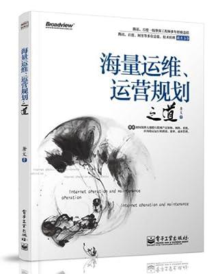 海量运维、运营规划之道.pdf