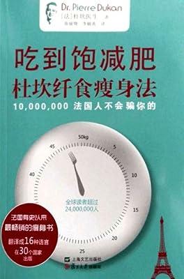 吃到饱减肥:杜坎纤食瘦身法.pdf