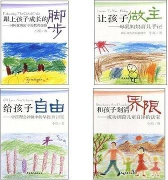 跟上孩子成长的脚步 给孩子自由 让孩子做主等 小巫.pdf