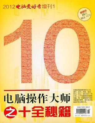 2012电脑爱好者增刊1:电脑操作大师之十全秘籍.pdf