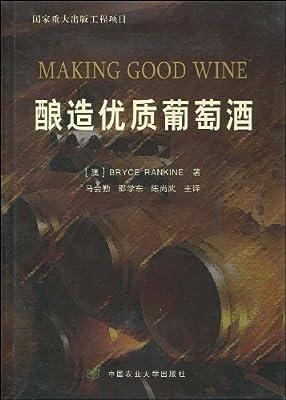 酿造优质葡萄酒.pdf