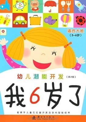 幼儿潜能开发:我6岁了.pdf