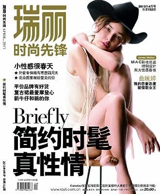 瑞丽时尚先锋.pdf
