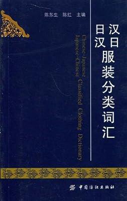 日汉汉日服装分类词汇.pdf