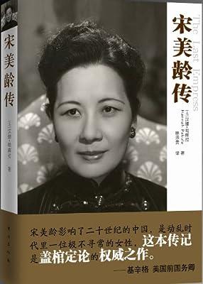 宋美龄传.pdf