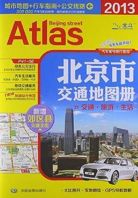 北京市交通地图册.pdf