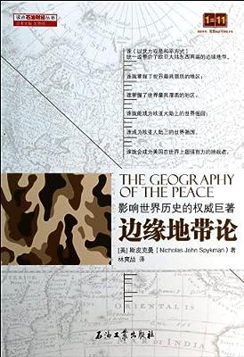 边缘地带论-影响世界历史的权威巨著.pdf