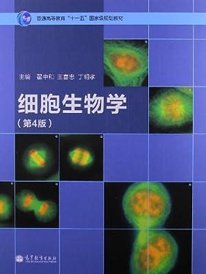 普通高等教育十一五国家级规划教材:细胞生物学.pdf
