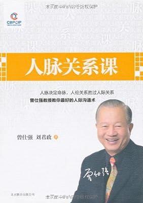人脉关系课.pdf