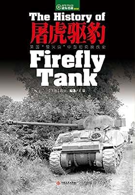 """屠虎驱豹:英国""""萤火虫""""中型坦克技战史.pdf"""