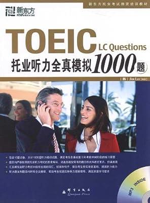 新东方•TOEIC托业听力全真模拟1000题.pdf
