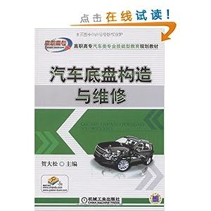 汽车底盘构造与维修/贺大松-简介 书评 试读-图书
