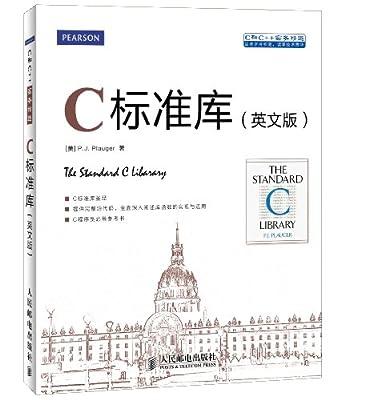 C标准库.pdf