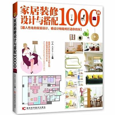 家居装修设计与搭配1000例.pdf