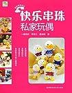 快乐串珠私家玩偶.pdf