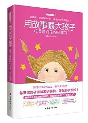 用故事喂大孩子:培养自信乐观的孩子.pdf