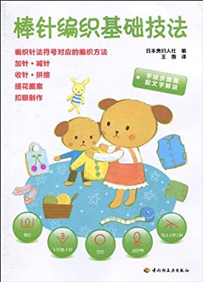 棒针编织基础技法.pdf
