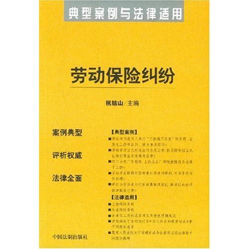劳动保险纠纷(典型案例与法律适用)