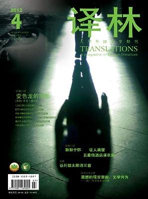 译林 双月刊 2012年04期.pdf