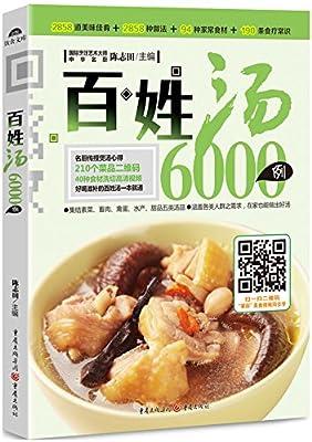 """""""超实惠烹饪6000例""""系列丛书:百姓汤6000例.pdf"""
