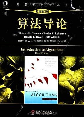 算法导论.pdf