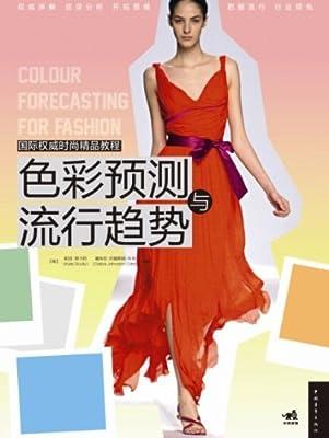 国际权威时尚精品教程:色彩预测与流行趋势.pdf