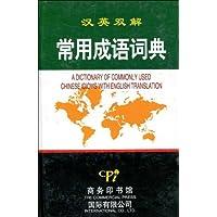 汉英双解常用成语词典