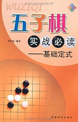 五子棋实战必读:基础定式.pdf