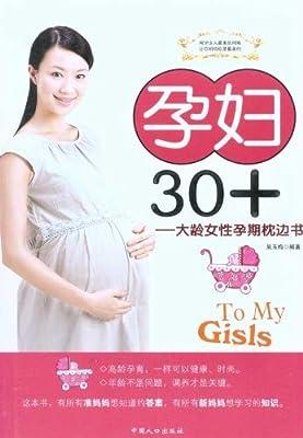 孕妇30+:大龄女性孕期枕边书.pdf