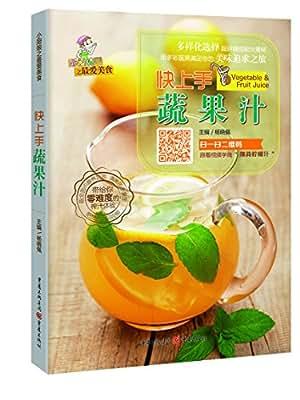 小厨娘之最爱美食:快上手蔬果汁.pdf