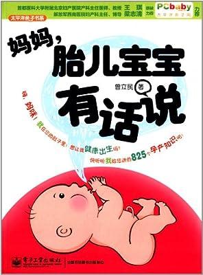 太平洋亲子书系:妈妈,胎儿宝宝有话说.pdf