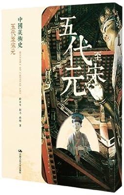 中国美术史:五代至宋元.pdf