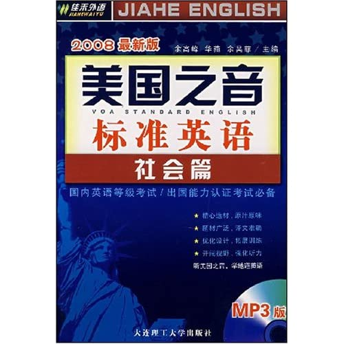美国之音标准英语 社会篇 2008最新版 附mp3光盘1张 余高...
