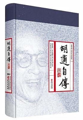 胡适自传.pdf