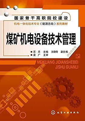 国家骨干高职院校建设机电一体化技术专业系列教材:煤矿机电设备技术管理.pdf