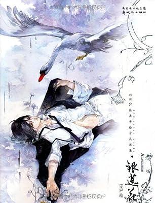 银莲花:经典手绘古风画集.pdf