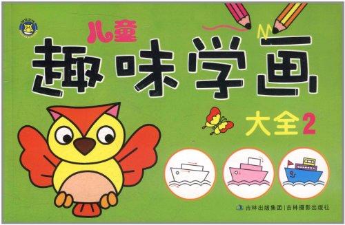 儿童趣味学画大全(2)