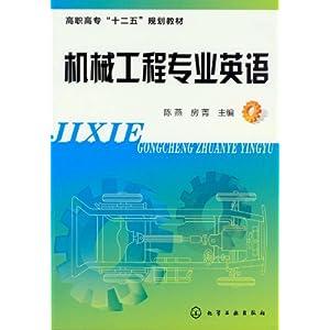 机械工程专业英语-图书-亚马逊中国
