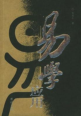 易学应用.pdf