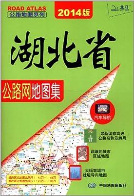 公路地图系列:湖北省公路网地图集.pdf