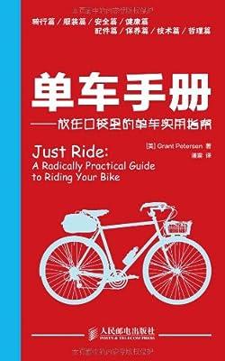 单车手册——放在口袋里的单车实用指南.pdf