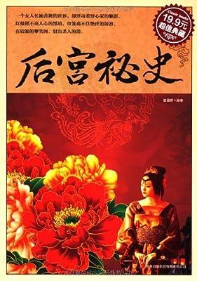 后宫秘史.pdf