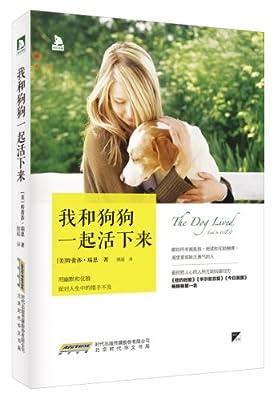 我和狗狗一起活下来.pdf