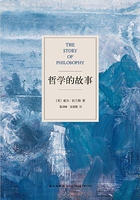哲学的故事.pdf