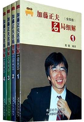 加藤正夫名局细解.pdf