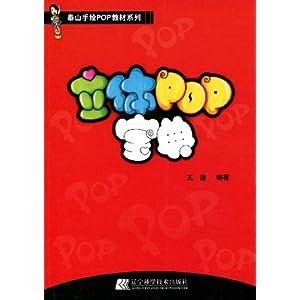 40 手绘pop六体字典- 王猛 平装¥ 32.