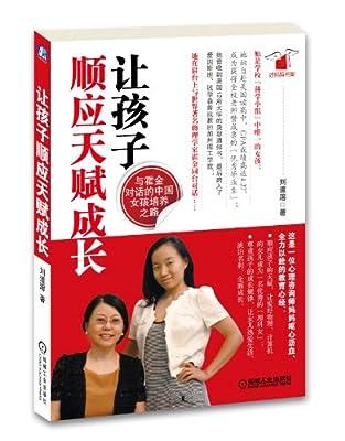 让孩子顺应天赋成长:与霍金对话的中国女孩培养之路.pdf