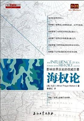 海权论/读点石油财经丛书.pdf