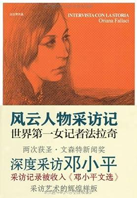 法拉奇作品:风云人物采访记.pdf