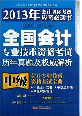 2007-2012全国会计专业技术资格考试历年真题及权威解析:中级会计专业技术资格考试宝典.pdf